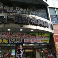 ベスト電器 福岡本店の写真