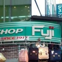 有限会社冨士鞄店 センター街店の写真