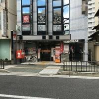 石山駅前郵便局の写真