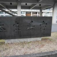 奈良県庁食堂の写真