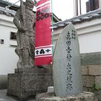 心眼寺の写真