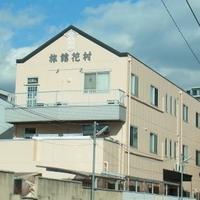 旅館花村の写真