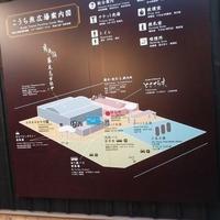 こうち旅広場の写真