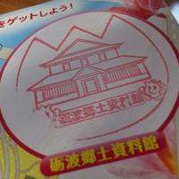 砺波郷土資料館の写真