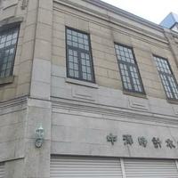 中澤時計本店の写真