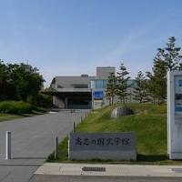 高志の国文学館の写真