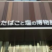 たばこと塩の博物館の写真