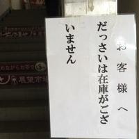 橋の駅 錦帯橋 展望市場の写真