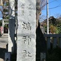 鴻神社の写真