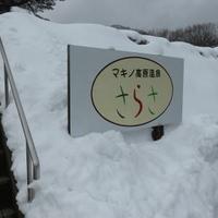 マキノ高原温泉さらさの写真