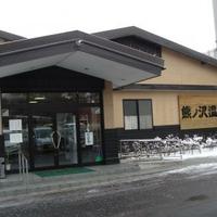 熊ノ沢温泉の写真
