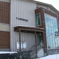 大山自然歴史館の写真