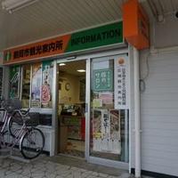 鶴岡市観光案内所の写真