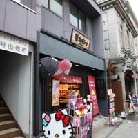 葉朗彩々 川越店の写真