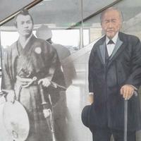 渋沢栄一記念館の写真