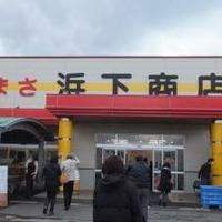 松葉がにセンター かねまさ・浜下商店の写真