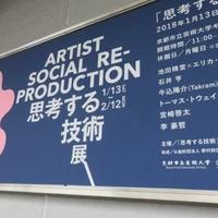 京都市立芸術大学芸術資料館の写真