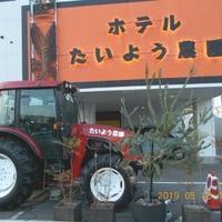 ホテルたいよう農園松山古三津の写真