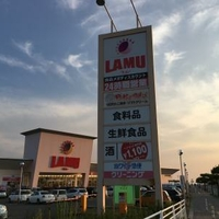ラ・ムー 大蔵海岸店の写真