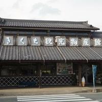 きくち観光物産館の写真