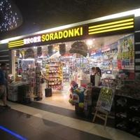 ソラドンキ 羽田空港店の写真