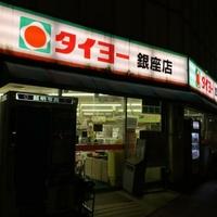 タイヨー 銀座店の写真