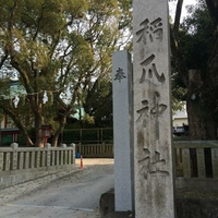 稲爪神社の写真