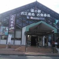 道の駅遊YOUさろん東城の写真