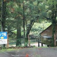 笹平キャンプ場の写真