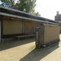 湯築城資料館の写真