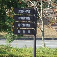 三段池公園の写真