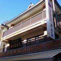 津田屋 まんじゅうの店の写真