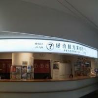 鹿児島市中央駅総合観光案内所の写真