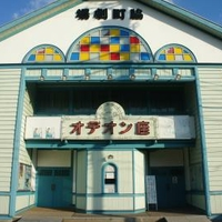 脇町劇場オデオン座の写真