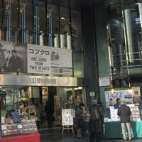 山野楽器 銀座本店の写真