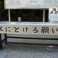 青島神社の写真