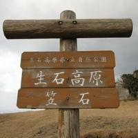 生石高原の写真