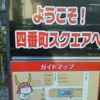 株式会社四番町スクエアの写真
