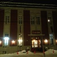 小樽浪漫館の写真