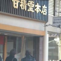 甘精堂 本店の写真