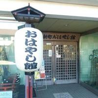 佐倉市 佐倉新町おはやし館の写真