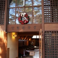 軽井沢高原教会の写真