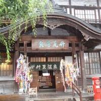 竹瓦温泉の写真