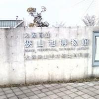 大阪府立狭山池博物館の写真