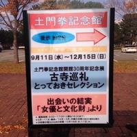 土門拳記念館(酒田市写真展示館)の写真