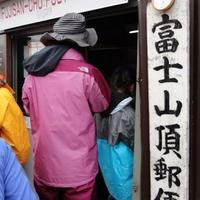 富士山頂郵便局の写真
