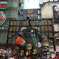心斎橋筋商店街の写真