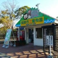 姫路市立動物園の写真