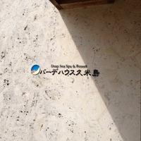 バーデハウス久米島の写真