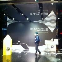 アド・ミュージアム東京の写真